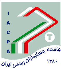 جامعه حسابداران رسمی ایران_|_Iranian Association of Certified Public Accountant