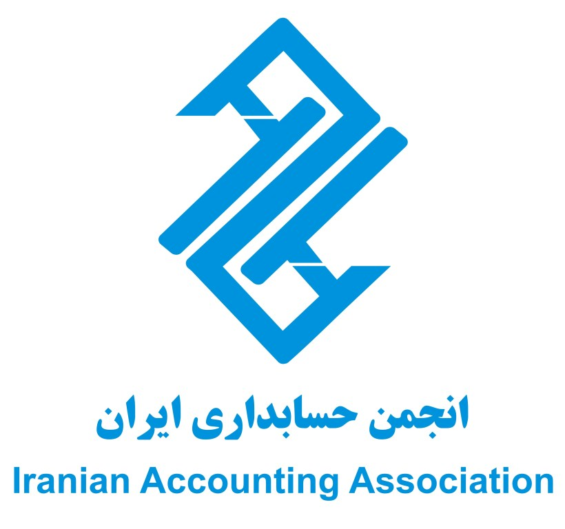 انجمن حسابداری ایران_|_Iranian Accounting Association_|_Iranian Accounting Association